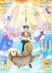 Heaven s Design Team anime visual