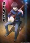 Mashiro no Oto anime_visual