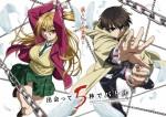 Deatte 5 Byo de Battle anime visual