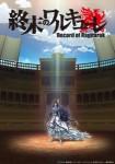 Shumatsu no Walkure anime visual 1