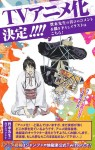 Hell_s_Paradise anime annonce