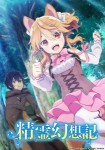 Seirei_Gensoki anime visual