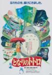 Tonari_no_Totoro 4