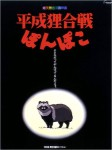 Pompoko affiche jp ghibli
