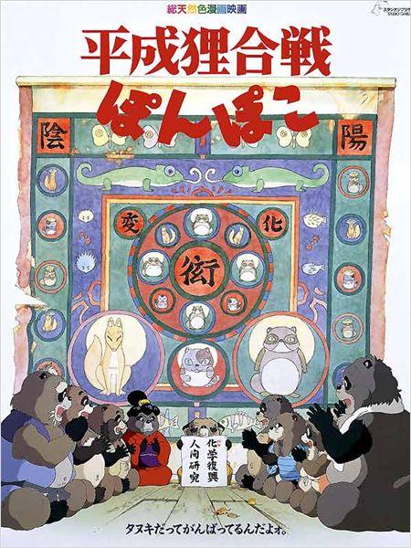 Pompoko affiche jp2 ghibli