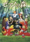 Piano forest affiche jp