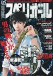 Yukito big comic superior 9 2011