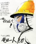 Au coeur fukushima visual 3