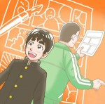 Sans aller ecole devenu mangaka visual 3