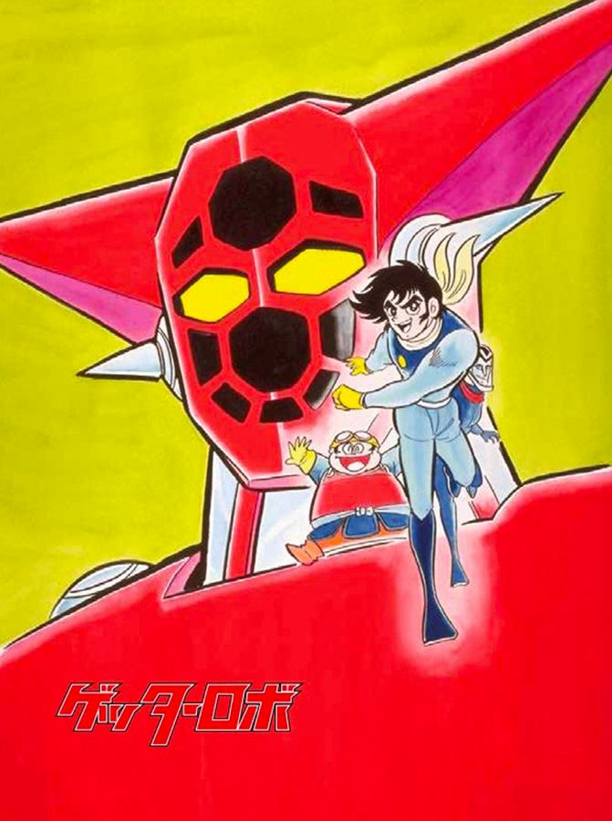 Getter robot visual 4