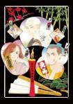Rakugo ou la vie manga visual 1