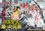 Bathtub ni notta kyodai manga visual