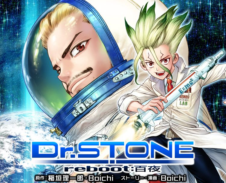 dr stone reboot