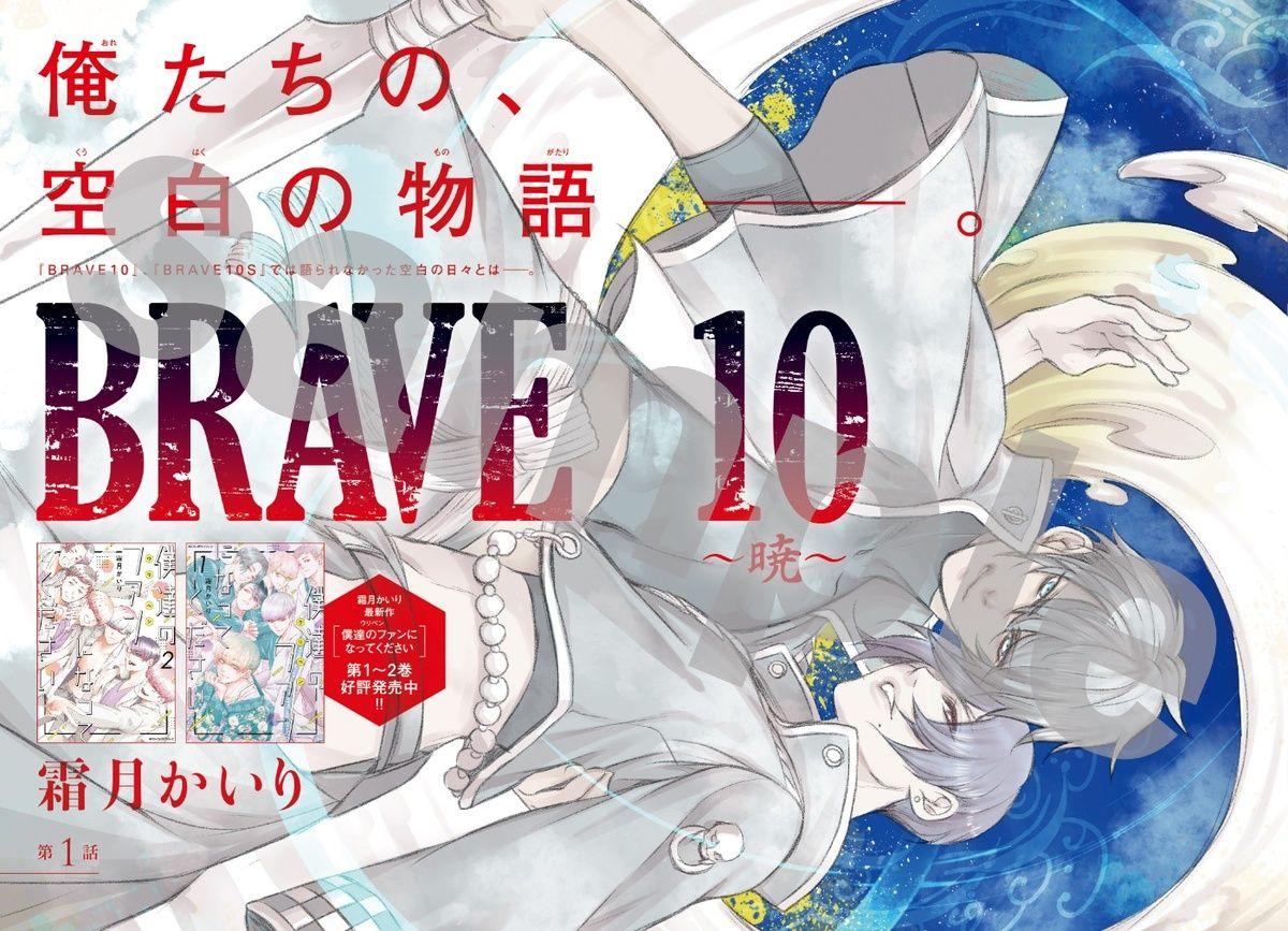 Brave 10 Akatsuki color page