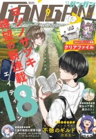 Mangas - 18 - Eighteen vo