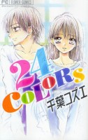 Mangas - 24 Colors vo