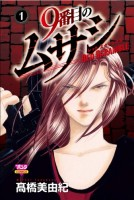 Mangas - 9 Banme no Musashi - Red Scramble vo