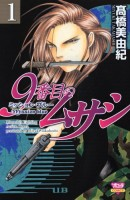 9 Banme no Musashi - Mission Blue vo