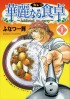 mangas - Addicted to Curry vo