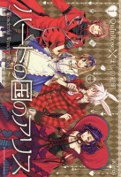 mangas - Heart no Kuni no Alice vo