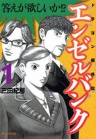 mangas - Angel Bank - Dragon Zakura Gaiden vo