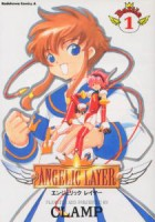 Angelic Layer vo