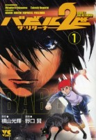 mangas - Babel 2-sei - The Returner vo