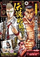 mangas - Baki Gaiden - Retsukaiô wa Isekai Tensei Shite mo Ikkōni Kamawan Tsutsu vo