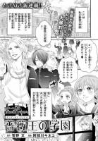 mangas - King of Idol - Baraô no Gakuen vo