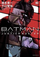 mangas - Batman Justice Buster vo