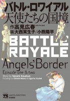 Battle Royale - Tenshi-tachi no Kokkyô vo