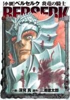 Mangas - Berserk - Roman