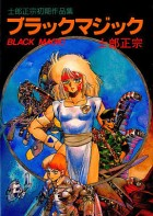 manga - Masamune Shirow - Shoki Sakuhin-shû - Black Magic vo