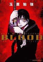 Blood, The Last Vampire vo