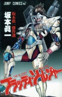 Mangas - The Bloody Soldier vo
