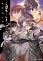 Manga - Manhwa - Bungô Stray Dogs BEAST vo