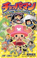 Chopperman - Yuke Yuke! Minna no Chopper Sensei vo