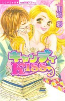 Candy Kiss vo