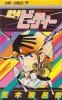 mangas - Cool Shock Bt vo