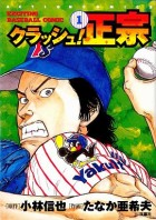 Manga - Crash! Masamune vo