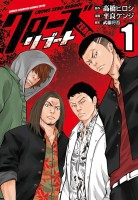 mangas - Crows Zero Reboot vo