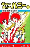 Cutie Honey vo