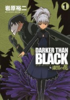 mangas - Darker than Black - Shikkoku no Hana vo
