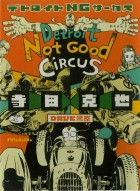 Detroit Not Good Circus vo