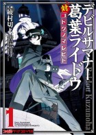 Devil Summoner - Kuzuha Raidou Tai Kodoku no Marebito vo