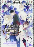 DIABOLIK LOVERS - More Blood Mukami Hen Prequel vo