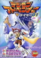 Digimon Adventure V-Tamer 01 vo