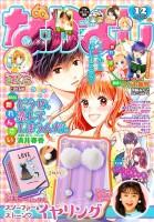 mangas - Dôse, Koishite Shimaunda vo