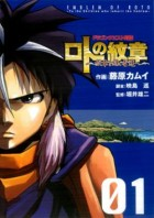 mangas - Dragon Quest - Roto no Monshô - Monshô wo Tsugu Monotachi he vo