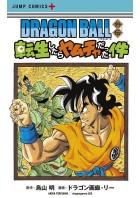 Mangas - Dragon Ball Extra - Comment je me suis réincarné en Yamcha